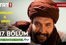 Watch Mavera Episode 17 English & Urdu Subtitles Free of Cost