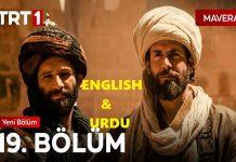 Watch Mavera Episode 19 English & Urdu Subtitles Free of Cost