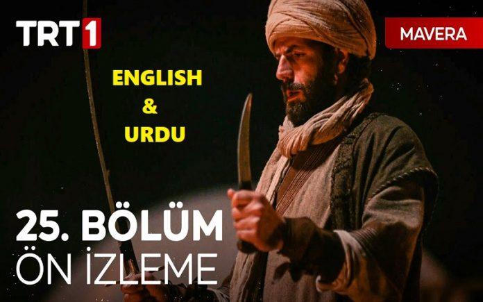 Watch Mavera Episode 25 English & Urdu Subtitles Free of Cost